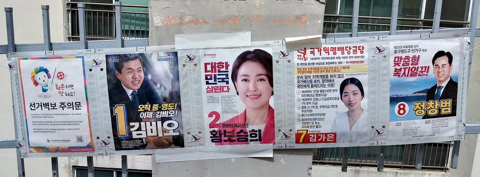 Carteles de elecciones en Corea