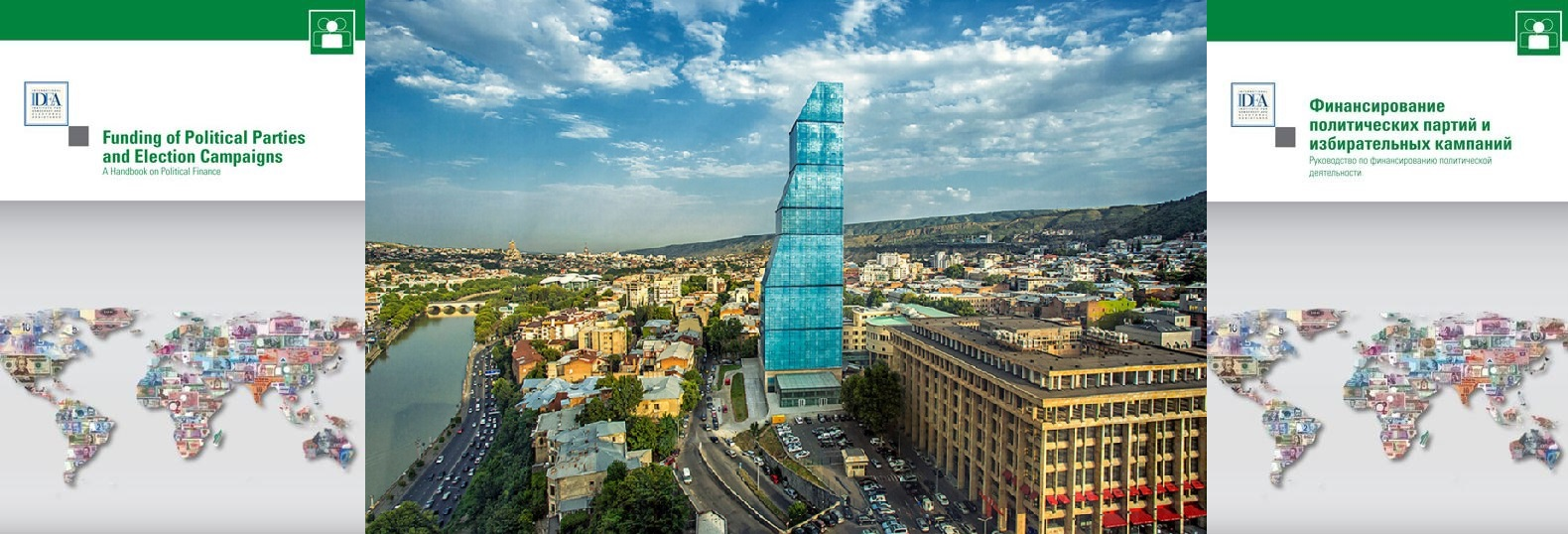 The Second Regional Conference on Money in Politics, Tbilisi, Georgia, on 19-20 June 2017