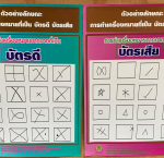 For Thai voters, coming out to vote on 24 March 2019 was one thing; making sure their votes are valid was another. The green poster shows valid marks, while the pink poster shows invalid ones.  Image credit: International IDEA.