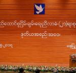 XXI Century Panglong Peace Conference. Image: Wikimedia Commons