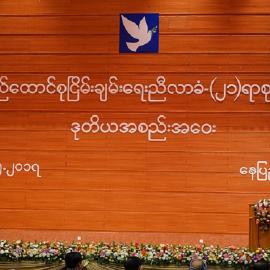XXI Century Panglong Peace Conference. Image: Wikimedia Commons